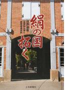 絹の国拓く 世界遺産「富岡製糸場と絹産業遺産群」