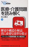 医療・介護問題を読み解く (日経文庫)(日経文庫)