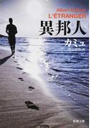 異邦人 改版 (新潮文庫)