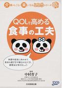 QOLを高める食事の工夫 (介護のしごとが楽しくなるこころシリーズ)