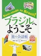 ブラジルへようこそ 旅の会話帳 QRLiSMA対応