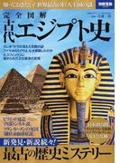 完全図解古代エジプト史 知っておきたい!世界最古の巨大王国の謎 (別冊宝島)(別冊宝島)