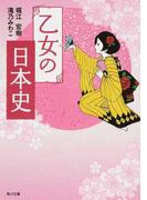 乙女の日本史 (角川文庫)(角川文庫)