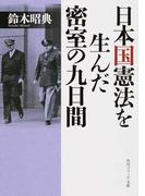 日本国憲法を生んだ密室の九日間 (角川ソフィア文庫)(角川ソフィア文庫)