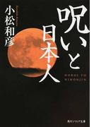 呪いと日本人 (角川ソフィア文庫)(角川ソフィア文庫)