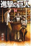 進撃の巨人 14 (講談社コミックスマガジン Shonen Magazine Comics)(講談社コミックス)
