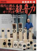 現代に甦る、究極のオーディオ観音力 (ONTOMO MOOK AUDIO)(ONTOMO MOOK)