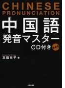 中国語発音マスター