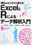 明日からビジネスで使える!ExcelとRによるデータ解析入門