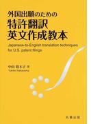 外国出願のための特許翻訳英文作成教本