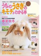 うちのうさぎのキモチがわかる本 春&夏2014(学研MOOK)