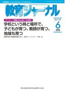 教育ジャーナル2014年6月号Lite版(第1特集)