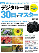 【期間限定価格】最新版デジタル一眼30日でマスター