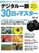 最新版デジタル一眼30日でマスター(Gakken camera mook)
