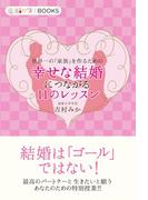 幸せな結婚につながる11のレッスン(恋活サプリBOOKS)