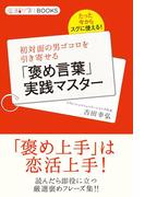 初対面の男ゴコロを引き寄せる「褒め言葉」実践マスター(恋活サプリBOOKS)
