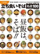 【期間限定価格】立ち食いそば名店100 首都圏編