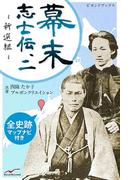 幕末志士伝2新選組(ビヨンドブックス)