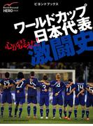 心が震えた! ワールドカップ日本代表激闘史(ビヨンドブックス)
