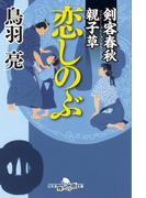 剣客春秋親子草 恋しのぶ(幻冬舎時代小説文庫)