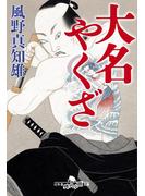 【期間限定 無料】大名やくざ(幻冬舎時代小説文庫)