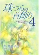 『珠つらの首飾り』~転生譚~4(まほろば文庫)