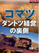 コマツ 「ダントツ経営」の裏側(週刊ダイヤモンド 特集BOOKS)