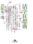 活字狂想曲(幻冬舎文庫)