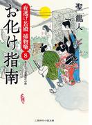 お化け指南(二見時代小説文庫)