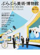 ぶらぶら美術・博物館プレミアムアートブック 2014−2015 (エンターブレインムック)(エンターブレインムック)