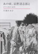 あの頃、忌野清志郎と ボスと私の40年