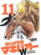 たいようのマキバオーW 11 (週刊プレイボーイ・コミックス)