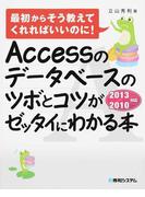 Accessのデータベースのツボとコツがゼッタイにわかる本 (最初からそう教えてくれればいいのに!)