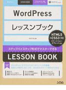 WordPressレッスンブック ステップバイステップ形式でマスターできる サンプルデータダウンロードサービス付き