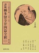 誹風柳多留全廿四篇全釈 第1巻 初篇〜五篇