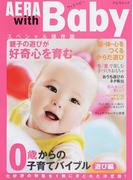 AERA with Baby 0歳からの子育てバイブル スペシャル保存版 遊び編 特集3歳までの好奇心はこう育つ (アエラムック)(AERAムック)