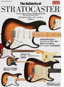 ストラトキャスター・オーソリティ フェンダー・エレクトリックの至宝モデルを完全総括! (シンコー・ミュージック・ムック)(SHINKO MUSIC MOOK)