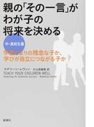 親の「その一言」がわが子の将来を決める 学歴どまりの残念な子か、学びが自立につながる子か 中・高校生篇