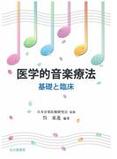 医学的音楽療法 基礎と臨床