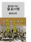 【期間限定価格】徳川家が見た幕末の怪(角川oneテーマ21)
