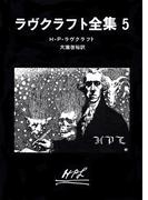 ラヴクラフト全集5(創元推理文庫)