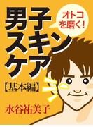 オトコを磨く!男子スキンケア 基本編(マイカ文庫)