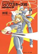 トラブルシューター シェリフスターズMS mission01(角川スニーカー文庫)