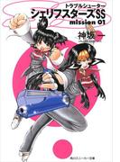 トラブルシューター シェリフスターズSS mission01(角川スニーカー文庫)