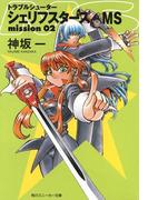 トラブルシューター シェリフスターズMS mission02(角川スニーカー文庫)