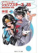 トラブルシューター シェリフスターズSS mission02(角川スニーカー文庫)