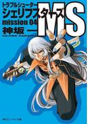 トラブルシューター シェリフスターズMS mission04(角川スニーカー文庫)