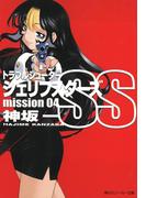 トラブルシューター シェリフスターズSS mission04(角川スニーカー文庫)