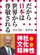 だから日本は世界から尊敬される(小学館新書)(小学館新書)