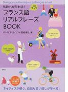 気持ちが伝わる!フランス語リアルフレーズBOOK (CDブック)